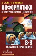 Информатика и информационные технологии. 8-9 классы: задачник-практикум