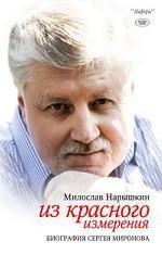 М. Нарышкин. Из красного измерения. Биография Сергея Миронова
