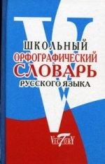 Школьный орфографический словарь рус. языка