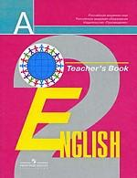 English 2: Teacher`s Book / Английский язык. 2 класс