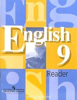 Английский язык: ннига для чтения, 9 класс