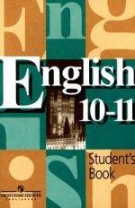 Английский язык: учебник, 10-11 класс