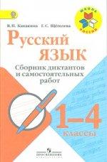 Русский язык. Сборник диктантов и самостоятельных работ, 1-4 класс