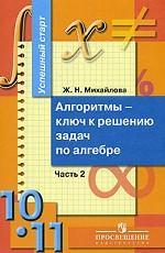 Алгоритмы - ключ к решению задач по алгебре. 10-11 классы. В 2 частях. Часть 2