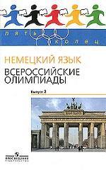 Немецкий язык. Всероссийские олимпиады. Выпуск 2