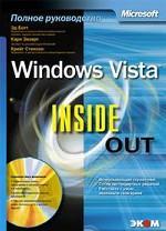 Microsoft Windows Vista. Inside Out (+CD)