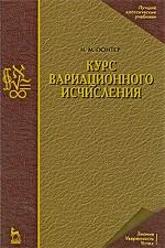 Курс вариационного исчисления: Учебник. 2-е изд
