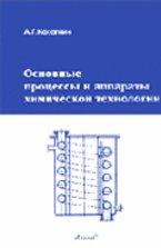 Основные процессы и аппараты химической технологии: пособие по проектированию