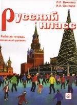 Русский класс. Рабочая тетрадь. Начальный уровень
