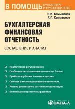 Бухгалтерская финансовая отчетность: составление и анализ. 8-е изд., испр. Камышанов П.И., Камышанов А.П.