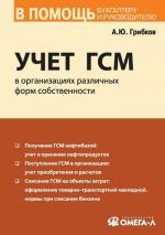 Учет ГСМ в организациях различных форм собственности. 6-е изд., испр