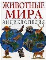 Животные мира. Энциклопедия