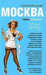 Москва силиконовая
