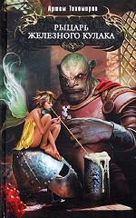 Рыцарь Железного Кулака