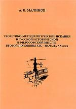 Теоретико-методологические искания в русской исторической и философской мысли XIX - начала XX вв