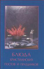 Блюда христианских постов и праздников: Справочн. издание