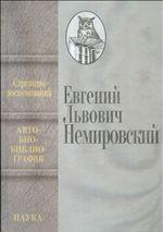 Евгений Львович Немировский : Страницы воспоминаний. Автобиобиблиография