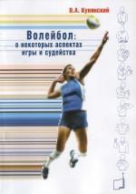 Волейбол: о некоторых аспектах игры и судейства