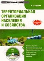 CD Территориальная организация населения и хозяйства. Электронный учебник