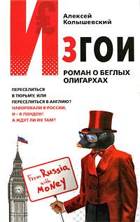 Изгои. Роман о беглых олигархах (файл PDF)