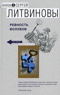 Ревность волхвов (файл PDF)