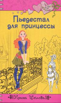 Пьедестал для принцессы (файл PDF)