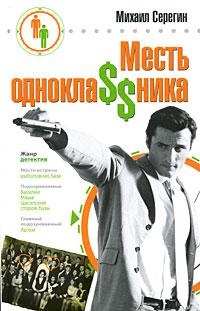 Месть однокла$$ника (файл PDF)