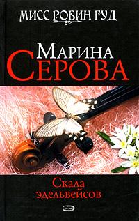 Скала эдельвейсов (файл RTF)