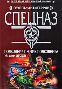 Полковник против полковника (файл RTF)