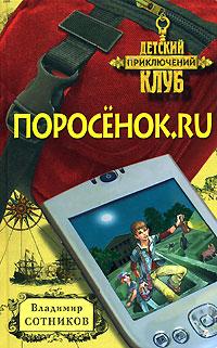 Поросенок.ru (файл PDF)