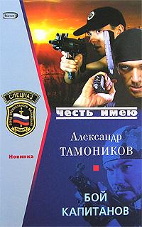Бой капитанов (файл RTF)