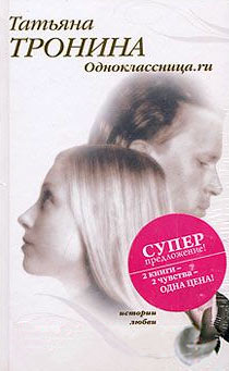 Одноклассница.ru (файл RTF)