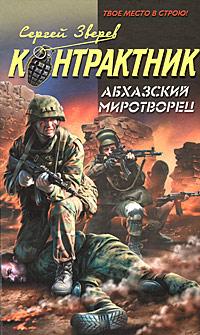 Абхазский миротворец (файл RTF)