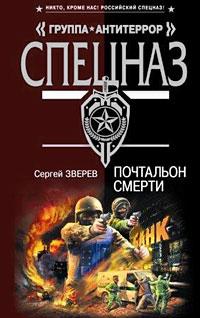 Почтальон смерти (файл PDF)