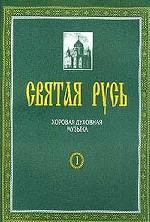 Святая Русь. Хоровая духовная музыка. Книга 1