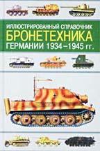 Бронетехника Германии 1934-1945 гг. Иллюстрированный справочник