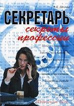 Секретарь. Секреты профессии