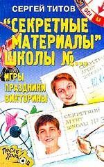 """""""Секретные материалы""""школы № ( С.А. Титов  )"""