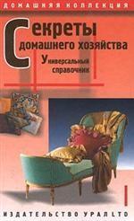 Секреты домашнего хозяйства. Универсальный справочник