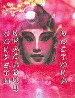 Секреты красавиц Востока