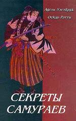 Секреты самураев. Боевые искусства феодальной Японии: оружие, методы, стратегии и принципы боя