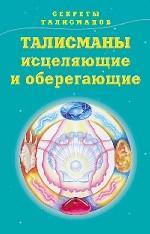 Секреты талисманов. Книга 2. Талисманы исцеляющие и оберегающие