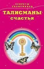 Секреты талисманов. В 4-х книгах. Книга 3. Талисманы счастья
