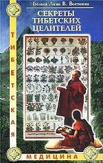 Секреты тибетских целителей