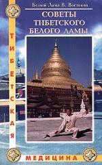 Советы Тибетского Белого Ламы