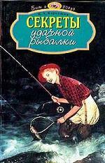 Секреты удачной рыбалки