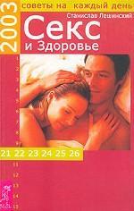 Секс и здоровье. Советы на каждый день 2003 года