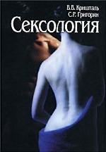 Сексология. Учебное пособие
