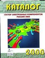 Сектор электронных компонентов. Россия 2001