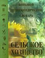Сельское хозяйство. Большой энциклопедический словарь, 2-е издание